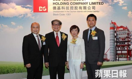 熱烈祝賀蔡鴻能永遠名譽會長企業德基科技上市