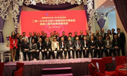 2015年香港校友會茗暨第三屆理事會就職典禮隆重舉行
