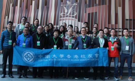 中南大學香港校友會2017年會員大會暨立法會參觀活動